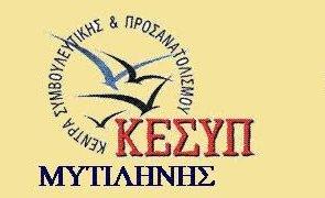 kesyp_lesvou
