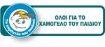 oloi_gia_to_hamogelo